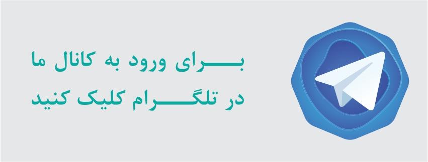 کانال تلگرام تکمیل صنعت